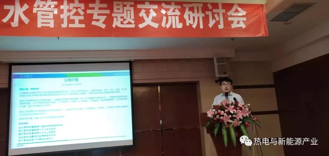 首届集中供热热网失水管控专题交流研讨会在赤峰市隆重召开(图39)