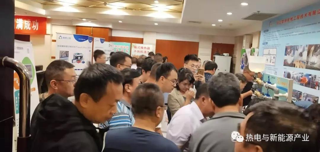 首届集中供热热网失水管控专题交流研讨会在赤峰市隆重召开(图54)