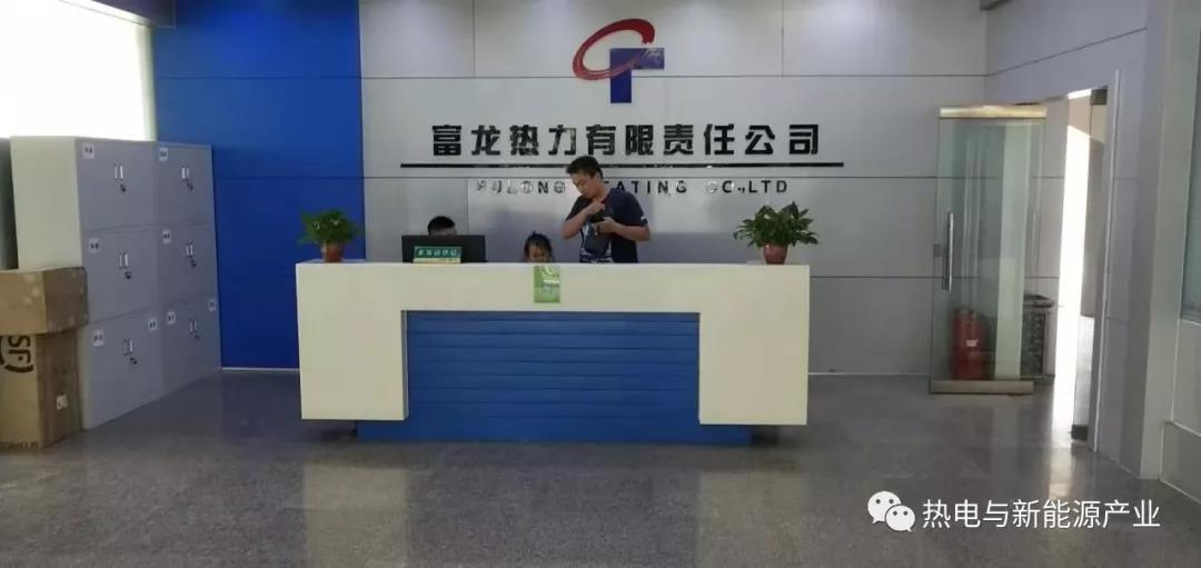 首届集中供热热网失水管控专题交流研讨会在赤峰市隆重召开(图57)