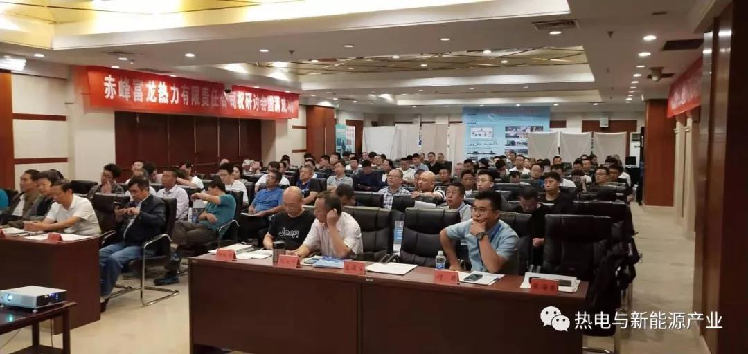 首届集中供热热网失水管控专题交流研讨会在赤峰市隆重召开(图52)