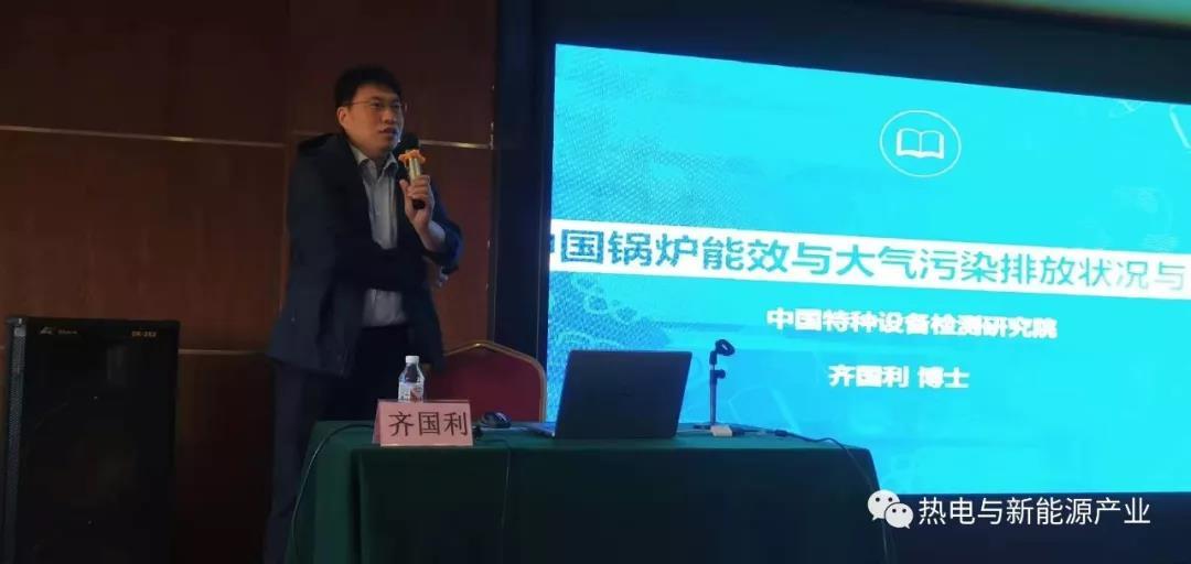 """""""新环保要求下供热锅炉经济运行交流研讨会""""在哈尔滨市举办(图12)"""