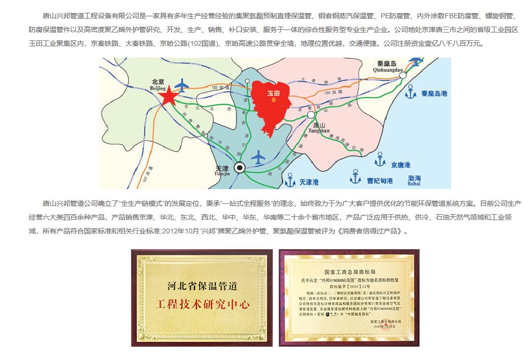 唐山兴邦管道工程设备有限公司(图2)